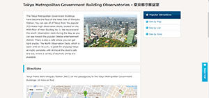 Tokyo Government Observation Deck website.